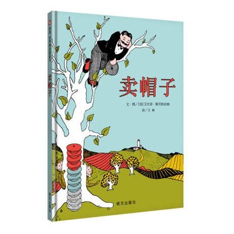 卖帽子 : 信谊世界精选图画书【3-6岁 教孩子危机处理的方式】- 精装