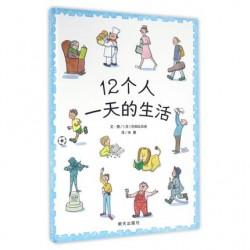 12个人的一天 : 信谊世界精选图画书【5岁以上 职业启蒙】- 精装