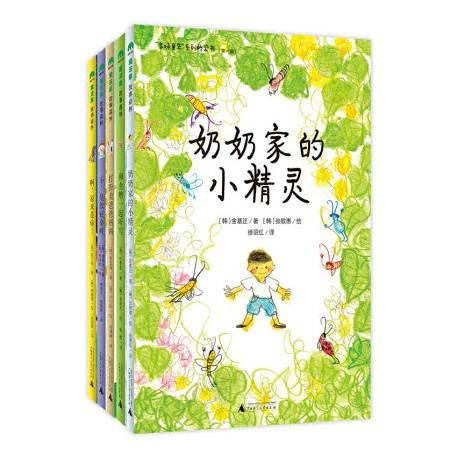 """魔法象故事森林 - """"多味童年""""系列桥梁书 第一辑 (5册) : 和企鹅一起听写+奶奶家的精灵+不是放屁桑树+打折卖爸爸妈妈+啊,原来是你!【6-9岁 桥梁书】- 平装"""