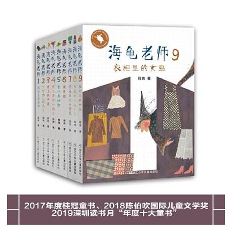 海龟老师1-9 (9册)【7-10岁 桥梁书】- 平装