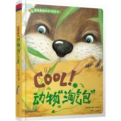 最美最美的科学绘本 - COOL 动物淘气包 (精装2015年正版)