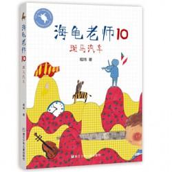 海龟老师 (10) : 斑马汽车【7-10岁 桥梁书】- 平装