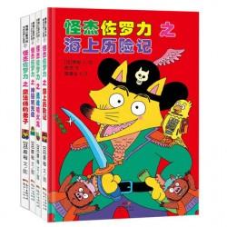 怪杰佐罗力系列 第一辑 (4册)【6-9岁 桥梁书】- 精装