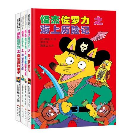 怪杰佐罗力冒险系列 (4册)【7岁以上 桥梁书】- 精装