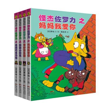 怪杰佐罗力系列 第二辑 (4册)【6-97岁 桥梁书】- 精装