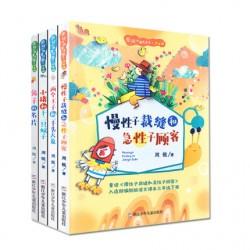 周锐妙趣童话屋•注音版 (4册) : 兔子的名片 + 小猪和十二只蚊子 + 两个王子和一千头大象 + 慢性子裁缝和急性子顾客【6-9岁 桥梁书】- 平装