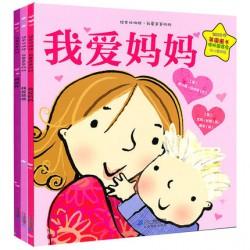 绘本双响炮系列- 我爱你 我爱爸爸 我爱妈妈 (3册) 【0-3岁 暖暖亲情】- 平装