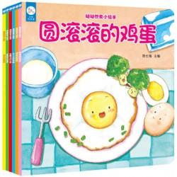 幼幼饮食小绘本 (6册) 【0-6岁 健康食育】- 平装