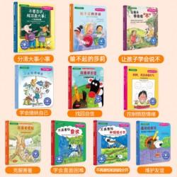 儿童情绪管理与性格培养绘本 (10册)【3-8岁】- 平装