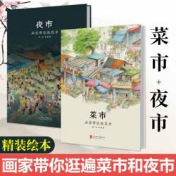 菜市 + 夜市 (2册) :  一幅真实生活的全景式长轴画卷【3岁以上】- 精装