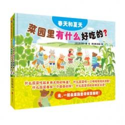 菜园里有什么好吃的 : 夏天和春天 + 秋天和冬天 (2册) 【3-6岁 蔬菜科普 健康食育】- 精装