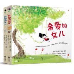 亲爱的女儿+亲爱的儿子 (2册) 【3-6岁 家庭亲情】- 精装