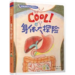 最美最美的科学绘本 cool!身体大探险 【6-12岁 科普】- 精装