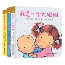 好爱好爱你大姐姐系列 (3册) : 我是一个大姐姐 + 宝贝, 我会一直爱着你 + 宝贝, 你是我的阳光【0-4岁】- 精装