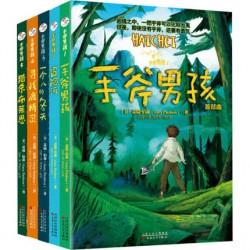 手斧男孩 (5册)【9-12岁 儿童文学】- 平装