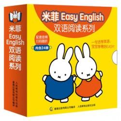 米菲Easy English双语阅读系列 (24册)【0-3岁 语文学习】- 平装