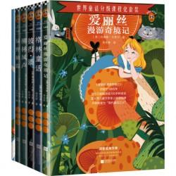 世界童话分级课程化套装 (5册) : 爱丽丝漫游奇境记+格林童话+彼得·潘+柳林风声+绿野仙踪【7-11岁 1-5年级分级阅读】- 平装