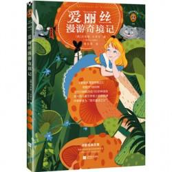 爱丽丝漫游奇境记 : 世界童话分级课程 1-2年纪【7-8岁】- 精装
