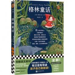 格林童话 : 世界童话分级课程 1-2年纪【7-8岁】- 平装