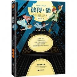 彼得·潘 : 世界童话分级课程 3-4年纪【9-10岁】- 平装