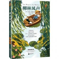 柳林风声 : 世界童话分级课程 3-4年纪【9-10岁】- 平装