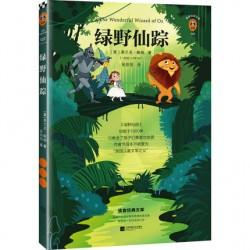 绿野仙踪 : 世界童话分级课程 5年纪【11岁】- 平装