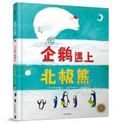 企鹅遇上北极熊【3-7岁 学会坚持目标】- 精装