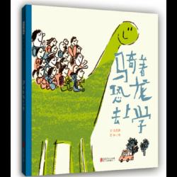 骑着恐龙去上学【3-6岁 让上学成为一件有趣的事情】- 精装