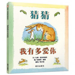 新版 信谊世界精选图画书:猜猜我有多爱你 【信谊Bookstart 3-6岁 亲情友伴】 - 精装