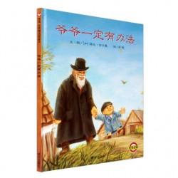信谊世界精选图画书:爷爷一定有办法 【信谊Bookstart 3-6岁 亲情友伴】 - 精装