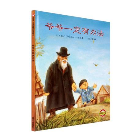 Coming Soon!爷爷一定有办法[Bookstart 3-6岁]- 精装