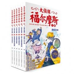 大侦探福尔摩斯探案集小学生版 第一辑 (1-6册)【7岁以上】- 平装