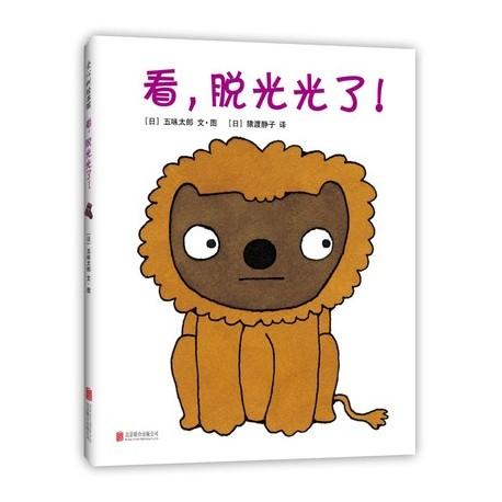 看,脱光光了 : 五味太郎 - 经典绘本【0-3岁 生活习惯】- 精装