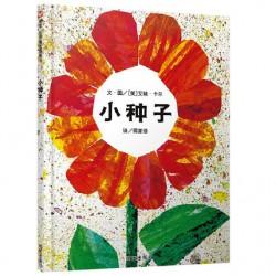 小种子 - 艾瑞卡尔 : 信谊世界精选图画书【3-8岁 了解生命的成长】- 精装