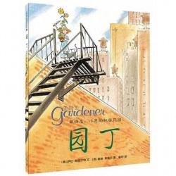 1998年凯迪克银奖:园丁 (台湾繁体书名:小恩的祕密花園) 【信谊Bookstart 3-6岁 亲情友伴】 - 精装