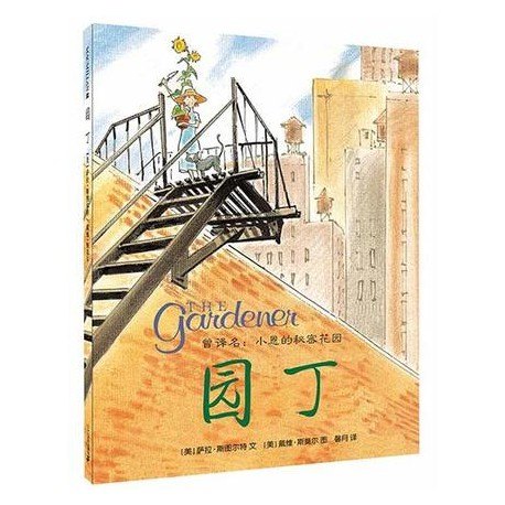 Coming Soon 15-Dec! 园丁【Bookstart 3-6岁】 - 精装
