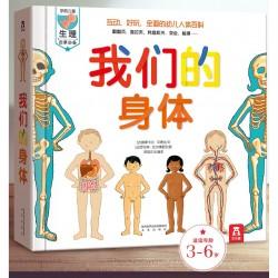 我们的身体 : 立体人体知识百科【5岁以上 科普知识】- 精装