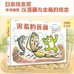 害羞的莲藕 : 儿童品德培养绘本 【3-6岁 让孩子发现自己和他人的长处】- 精装