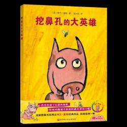 挖鼻孔的大英雄【3-6岁 生活教育】- 精装