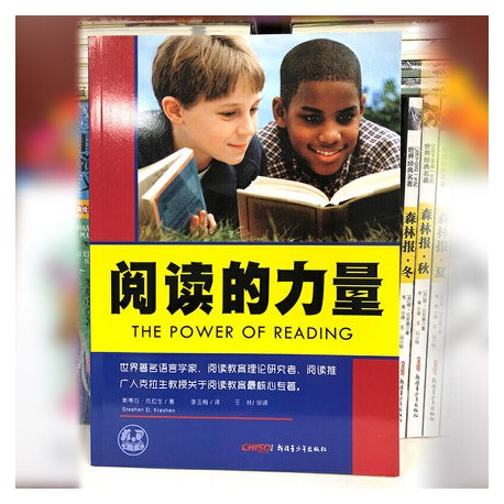 阅读的力量 The Power of Reading - 平装