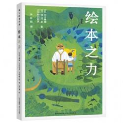 绘本之力 : 河合隼雄, 松居直, 柳田邦男 - 平装