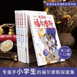 大侦探福尔摩斯探案集小学生版 第二辑 (7-12册)【7岁以上】- 平装