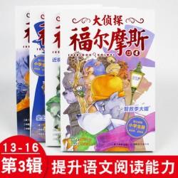 大侦探福尔摩斯探案集小学生版 第三辑 (13-16册)【7岁以上】- 平装