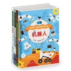 走进奇妙的科学世界 (4册) : 机器人+ 聪明的树 + 调皮的水 + 活泼的风【7-8岁  一、二年级 STEAM 科普】- 精装