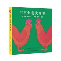 宝宝创意大发现 (2册) 【信谊Bookstart 0-3岁 感官游戏】- 精装