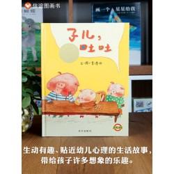 子儿,吐吐 子儿吐吐【信谊Bookstart 3-6岁 生活经验】 - 精装