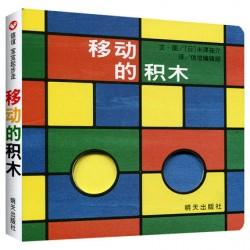 移动的积木【信谊Bookstart 0-3岁 感官游戏】 - 精装