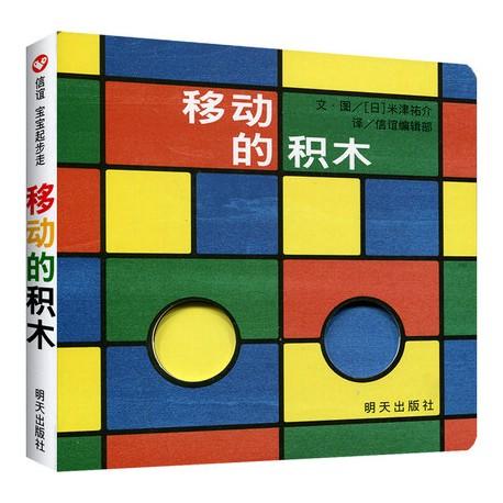 Coming Soon 15-Dec!移动的积木[Bookstart 0-3岁] - 精装