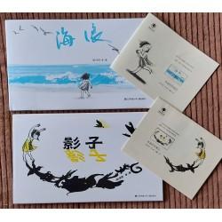 海浪 + 影子 (2册) : 经典无字绘本【3-6岁 追求探索与冒险】- 精装