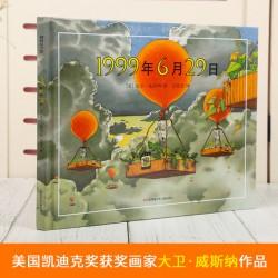 1999年6月29日 (蔬菜奇幻世界) : 大卫威斯纳【3-6岁 创意想象】- 精装